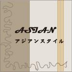 ASIAN   アジアンスタイル