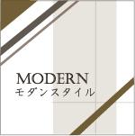 MODERN   モダンスタイル