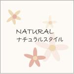 NATURAL   ナチュラルスタイル