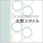 SCANDINAVIAN   北欧スタイル